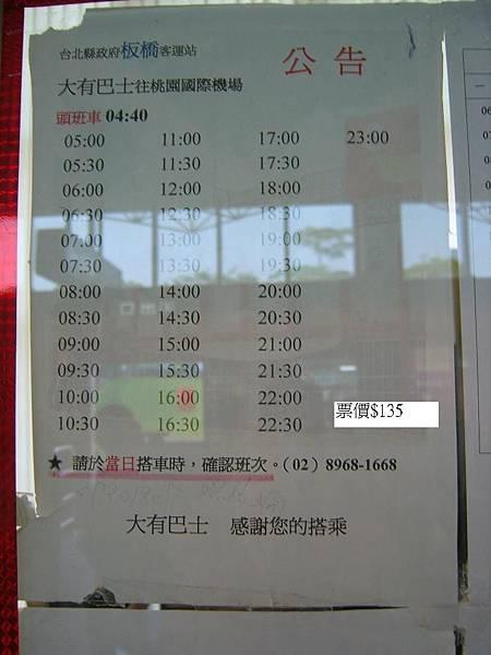 大有巴士時刻表.JPG