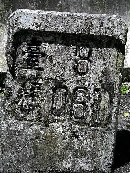 舊的公路路牌 <台8橋061>