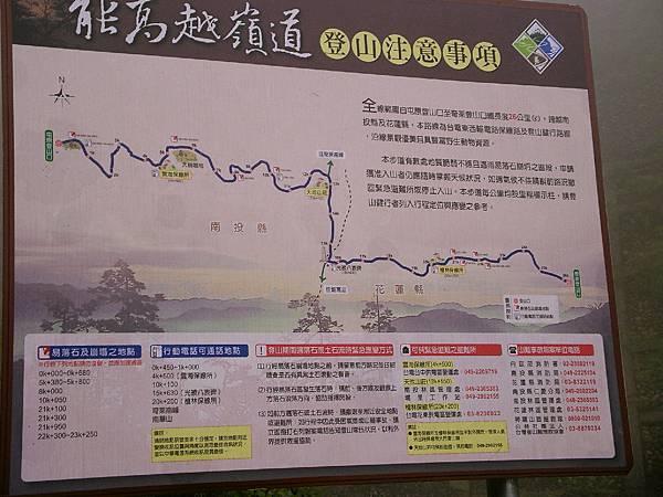 登山口製作精美的告示牌
