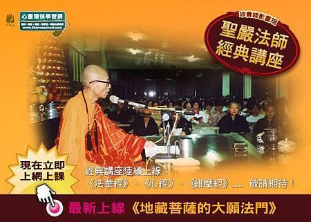 地藏菩薩的大願法門 520x370.jpg