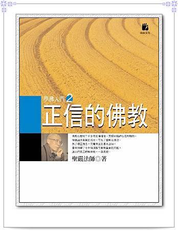 02正信的佛教-3.jpg
