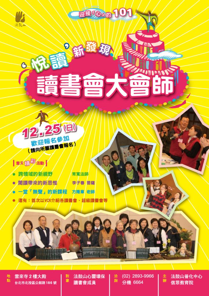 2011讀書會大會師_海報EDM.png