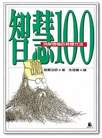 智慧100-new