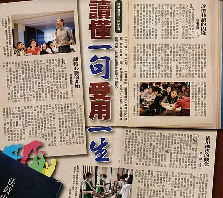 法鼓雜誌325期 2017.01月份_01.jpg