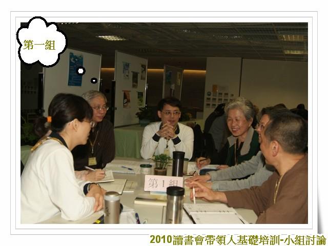 2010讀書會帶領人基礎培訓T01.jpg