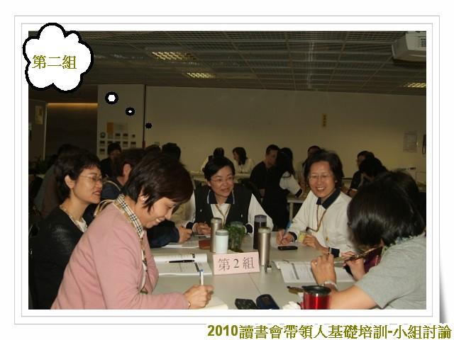 2010讀書會帶領人基礎培訓T02.jpg