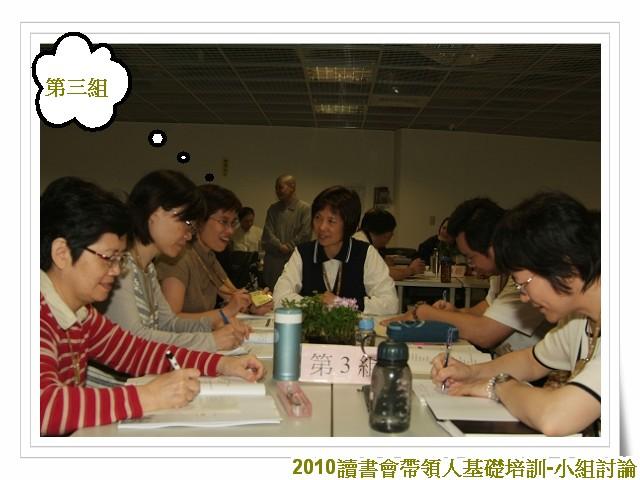 2010讀書會帶領人基礎培訓T03.jpg