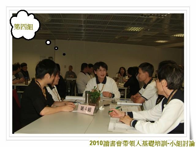 2010讀書會帶領人基礎培訓T04.jpg