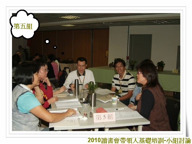 2010讀書會帶領人基礎培訓T05.jpg