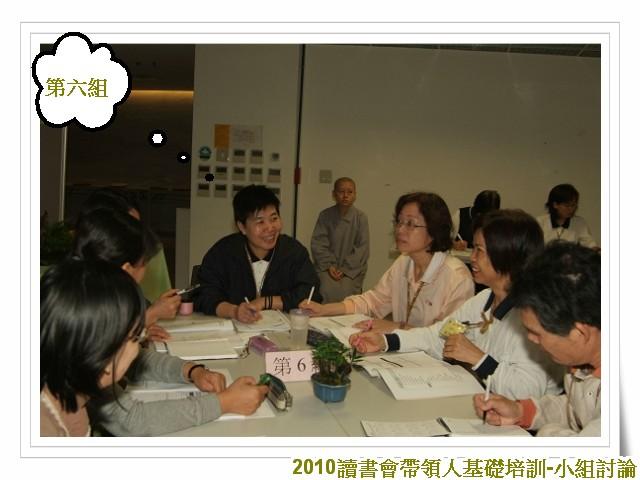 2010讀書會帶領人基礎培訓T06.jpg