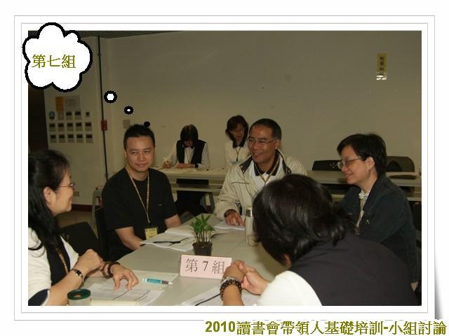 2010讀書會帶領人基礎培訓T07.jpg