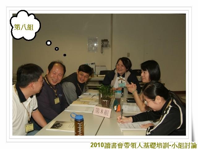 2010讀書會帶領人基礎培訓T08.jpg