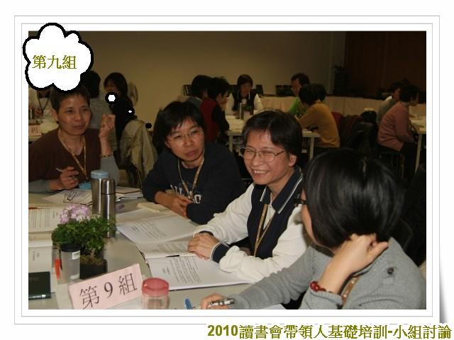 2010讀書會帶領人基礎培訓T09.jpg