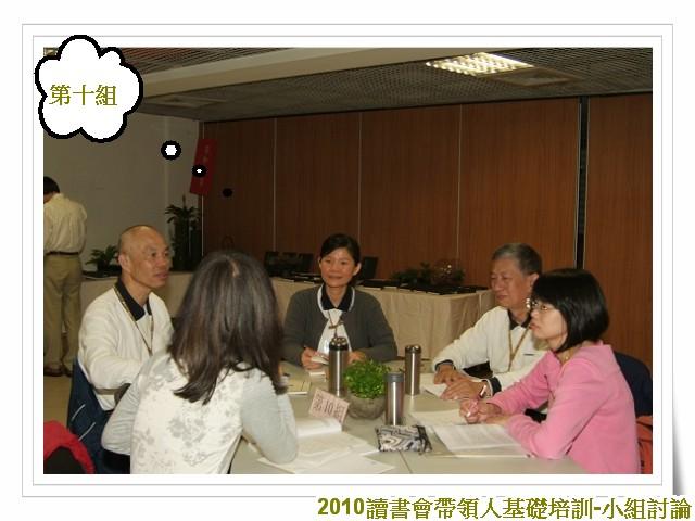 2010讀書會帶領人基礎培訓T10.jpg