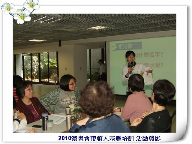 2010讀書會帶領人基礎培訓000.jpg