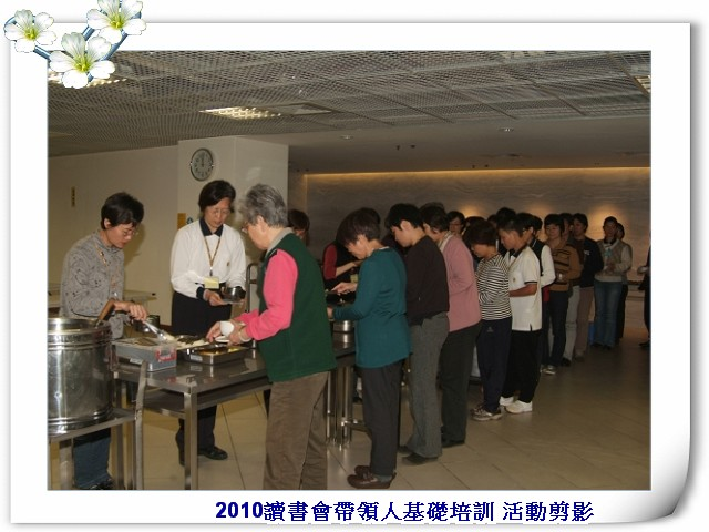 2010讀書會帶領人基礎培訓011.jpg