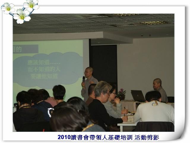2010讀書會帶領人基礎培訓A001.jpg
