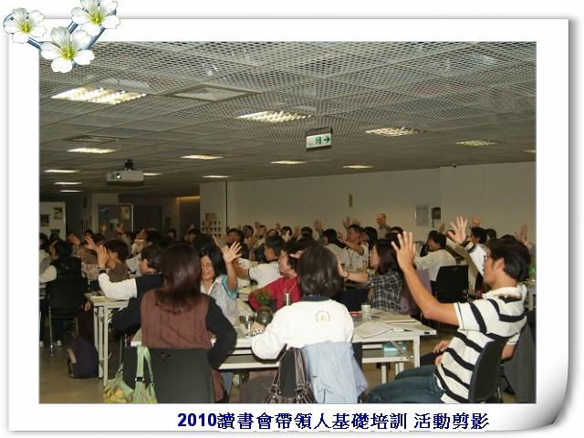 2010讀書會帶領人基礎培訓006.jpg
