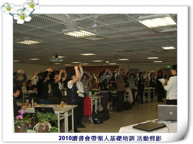 2010讀書會帶領人基礎培訓013.jpg