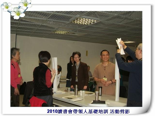 2010讀書會帶領人基礎培訓015.jpg