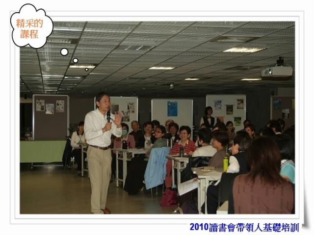 2010讀書會帶領人基礎培訓003.jpg