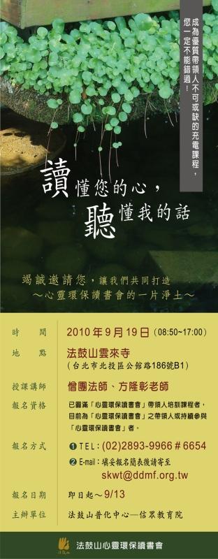 2010讀書會充電課程.jpg