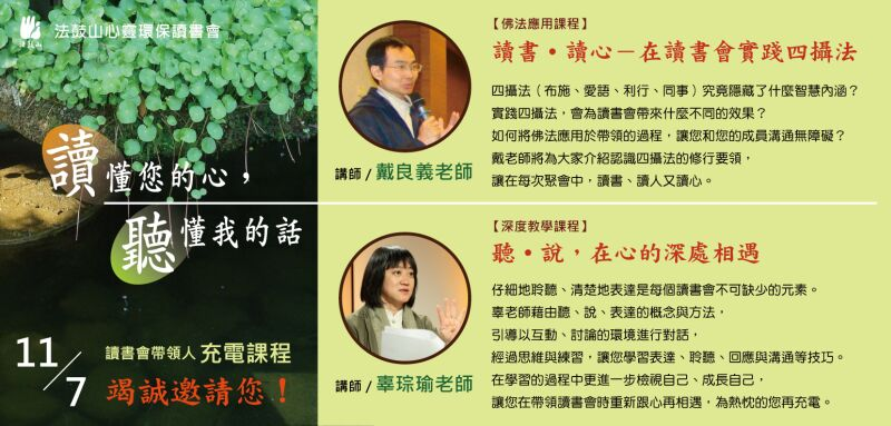 2010讀書會充電課程-Blog Banner-4.jpg