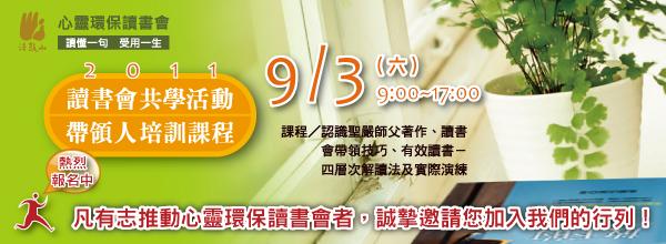 2011讀書會帶領人共學培訓-Banner600_220.png
