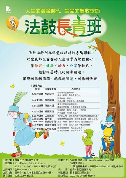 長青班海報_20120308-01