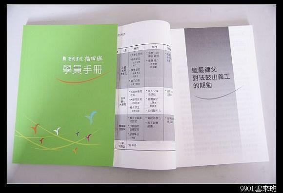 9901雲來寺-福田班---0021.jpg