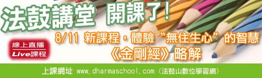 法鼓講堂blog_banner2.jpg