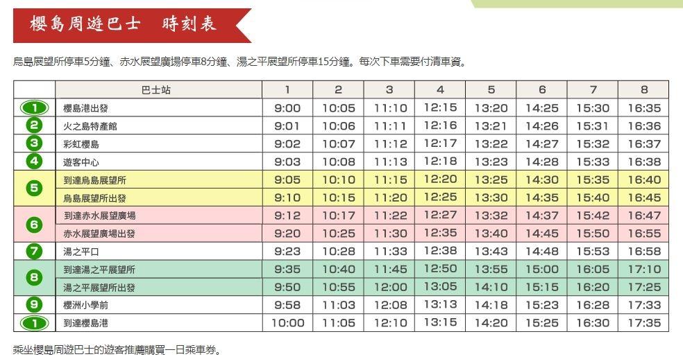 island_bus_timetable.JPG