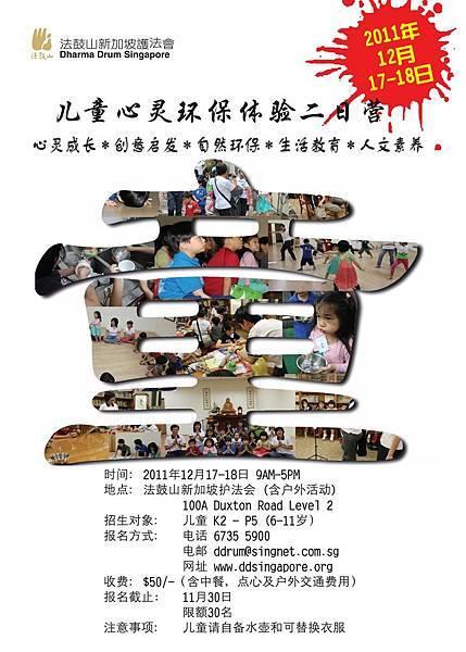 11 12 17-18 DDM Children Camp.jpg