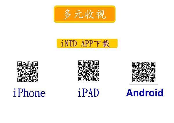 iNTD-APP
