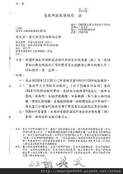 台北市消防局_避難弱者場所應設置附加燈光閃滅及引導音響裝置之避難標示設備