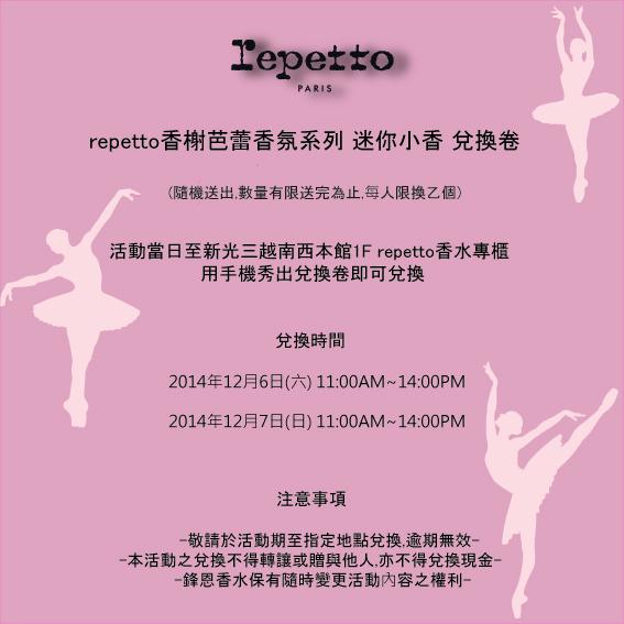 repetto兌換卷-01