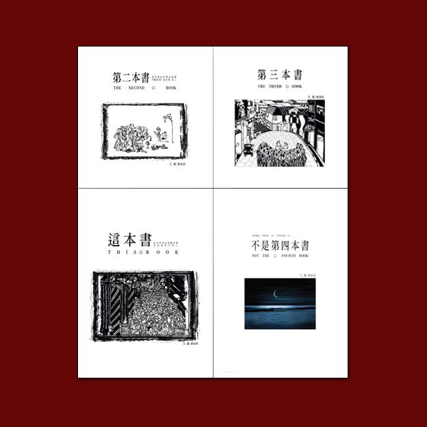 四本書.jpg