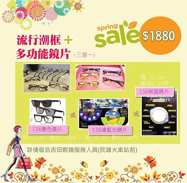 2016 spring sale 2.jpg