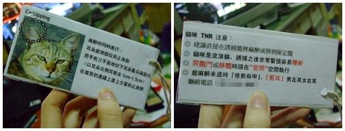 TNR吊牌