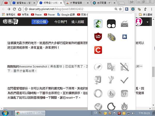 擴展管理4.jpg