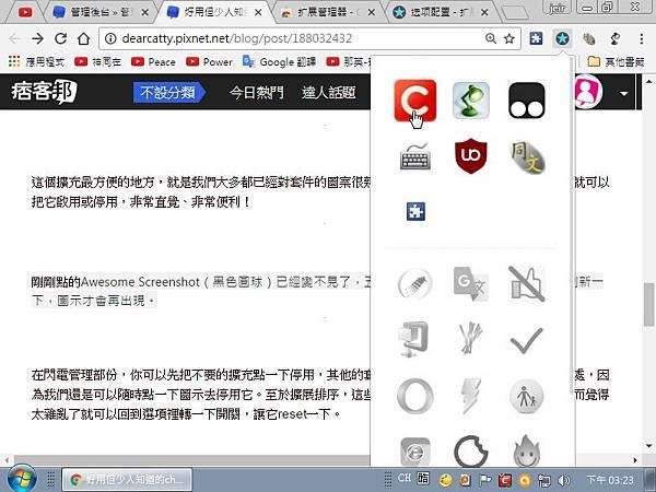 擴展管理5.jpg