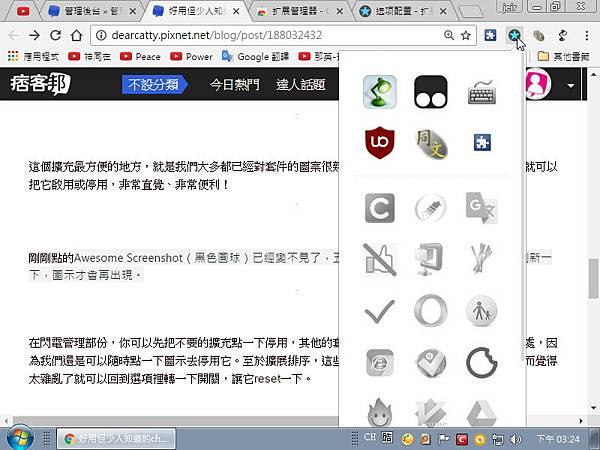 擴展管理6.jpg