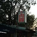 肉圓店的招牌