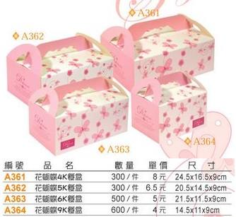 20070516-手提盒.jpg