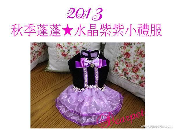 水晶紫紫小禮服