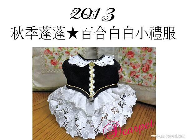 百合白白小禮服