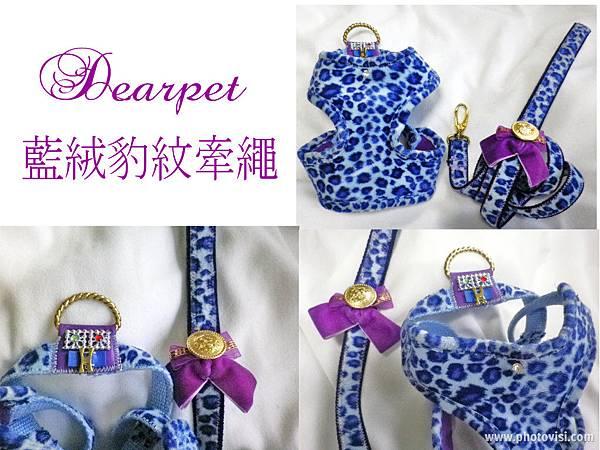 藍絨豹紋牽繩