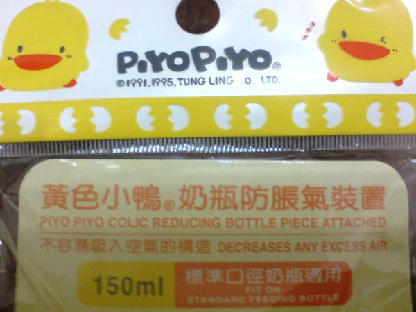 黃色小鴨奶瓶防脹氣裝置 - 外包裝