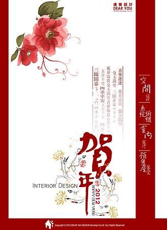 新年快樂2012.jpg