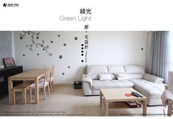 綠光 002